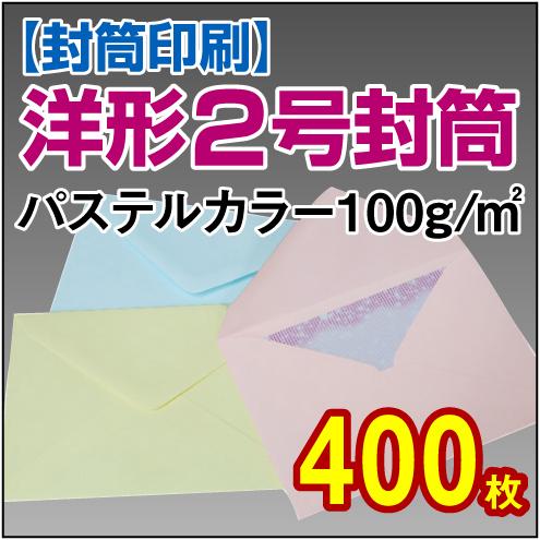 封筒印刷 | 洋形2号封筒 パステルカラー〈100〉 400枚