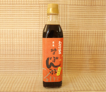 柚子ポン酢