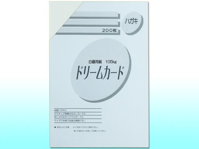 ドリームカード 白画用紙/はがきサイズ/105kg 200枚