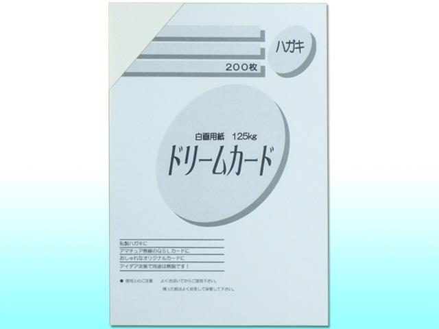 ドリームカード 白画用紙/はがきサイズ/125kg 200枚