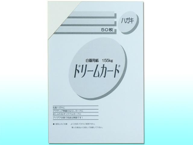 ドリームカード 白画用紙/はがきサイズ/155kg 50枚