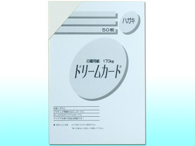 ドリームカード 白画用紙/はがきサイズ/170kg 50枚