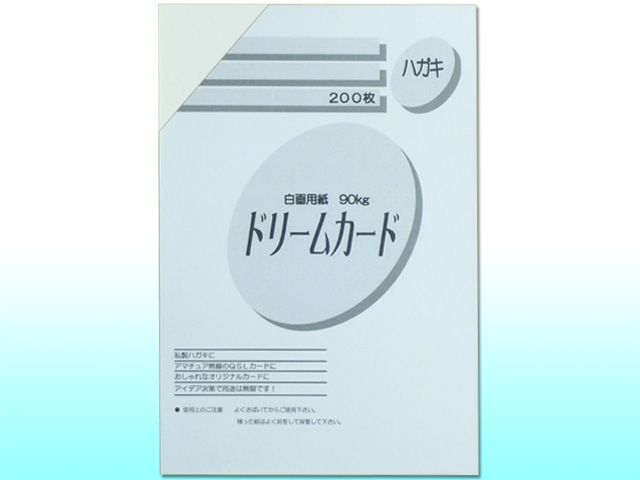 ドリームカード 白画用紙/はがきサイズ/90kg 200枚