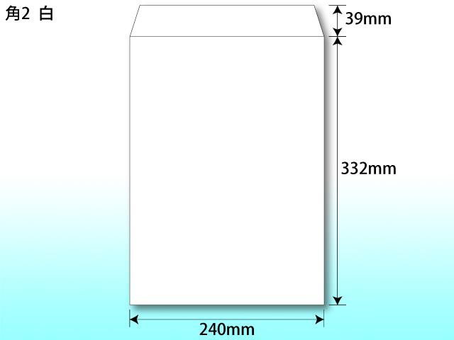 角2封筒 白 寸法