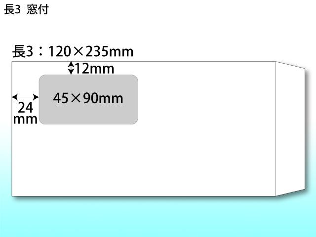 長3サイズ窓付封筒白色 窓寸