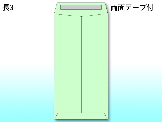 長3封筒 両面テープ付 カラー