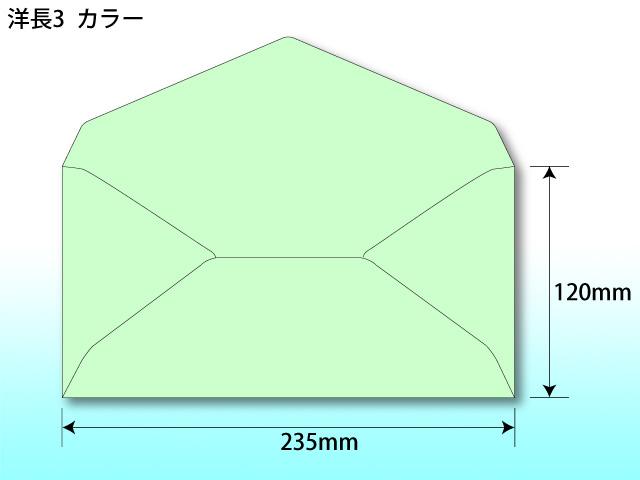 洋長3封筒 カラー 寸法