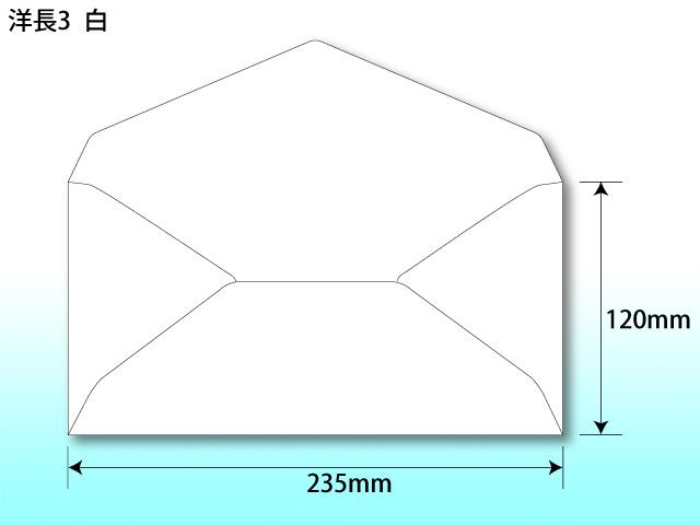 洋長3封筒 白 寸法