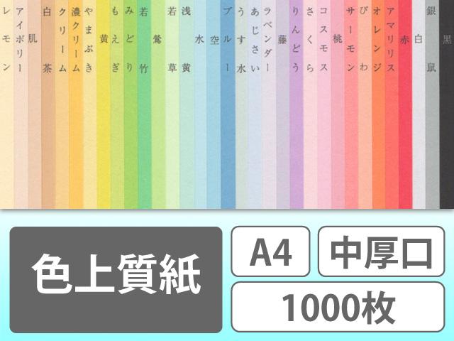 色上質紙 A4 中厚口 1000枚
