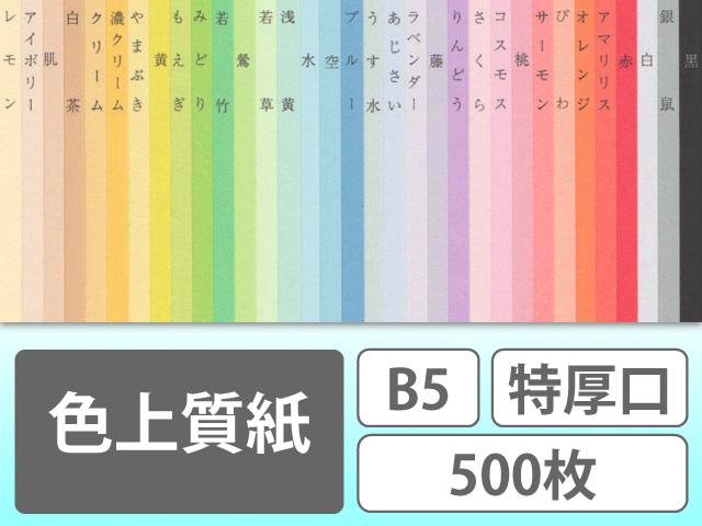 色上質紙 B5 特厚口 500枚