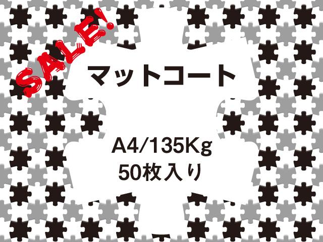 Sale マットコート135