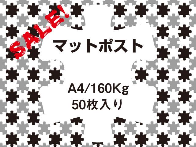 Sale マットポスト160