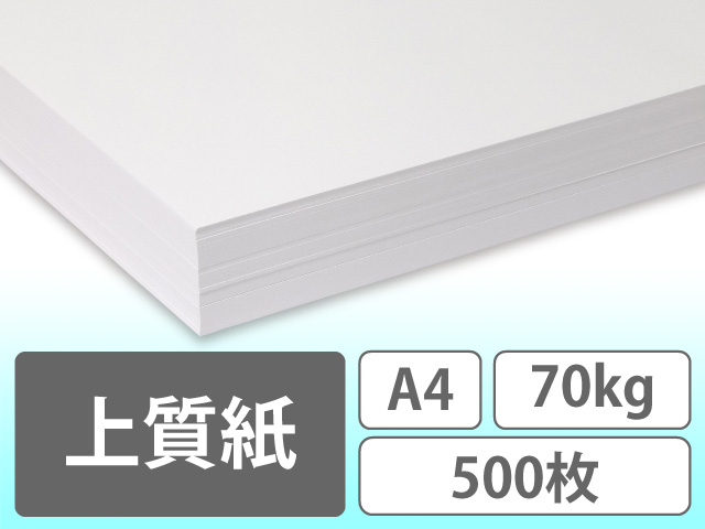 上質紙 A4 70kg 500枚