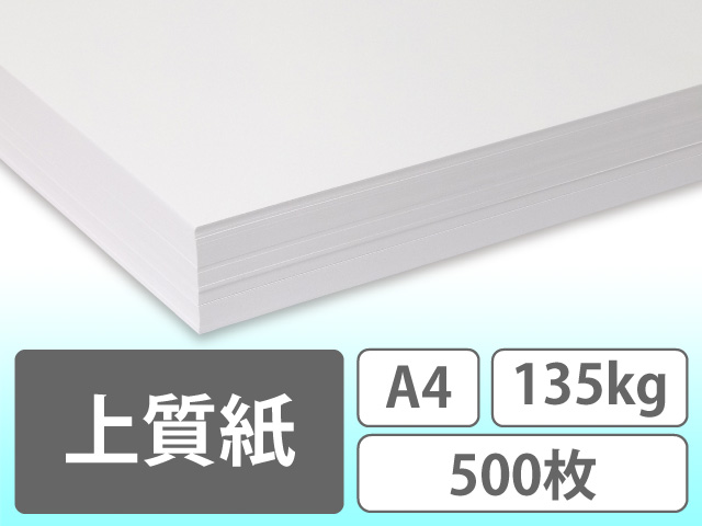上質紙 A4 135kg 500枚