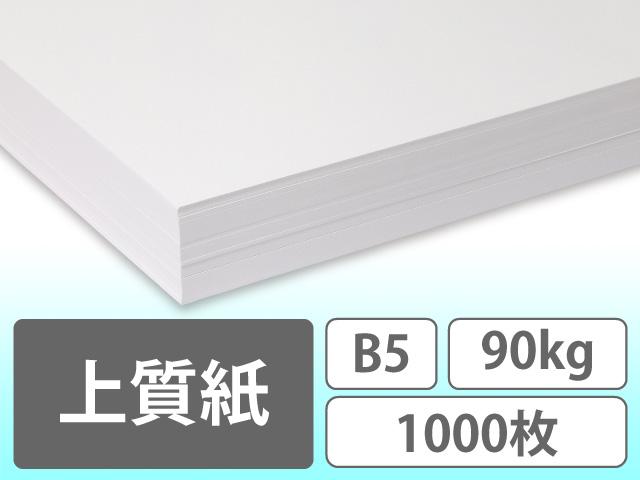 上質紙 B5 90kg 1000枚