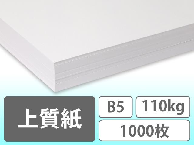 上質紙 B5 110kg 1000枚