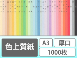 色上質紙 A3 厚口 1000枚