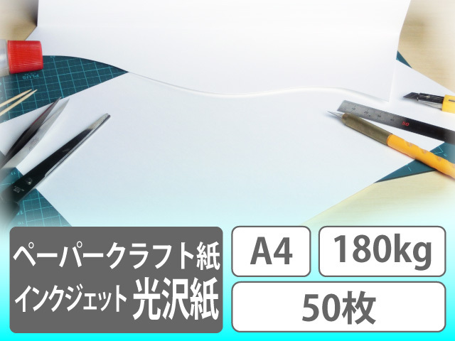 ペーパークラフト紙 インクジェット 光沢紙 A4 180kg 50枚