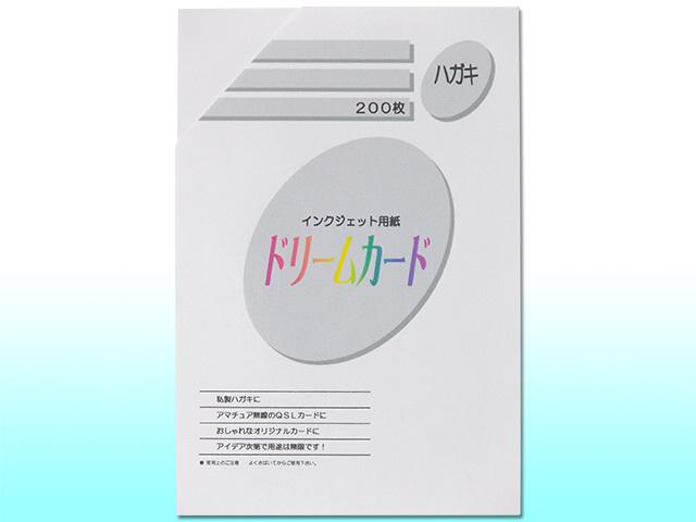 ドリームカード インクジェット  / はがきサイズ