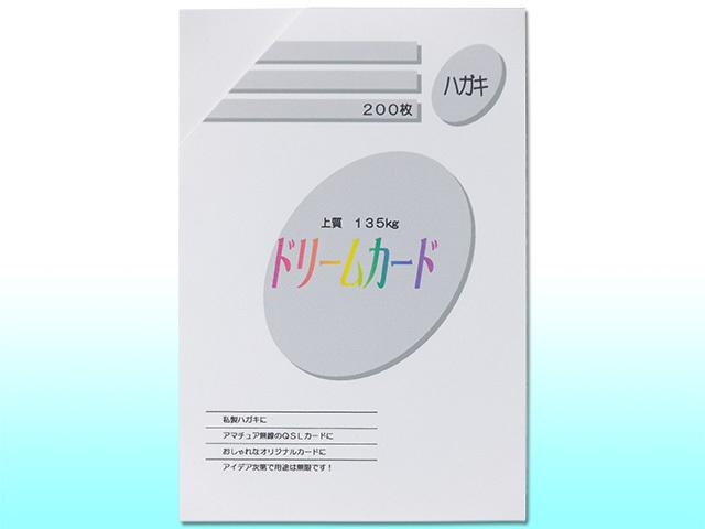 ドリームカード 135Kg / はがきサイズ