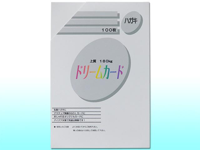 ドリームカード 180Kg / はがきサイズ