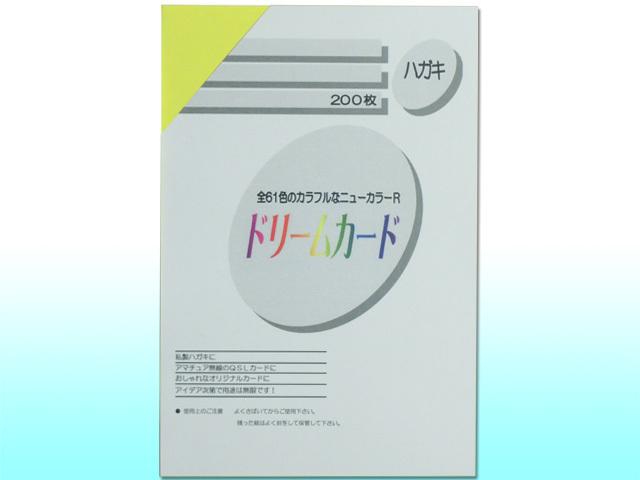 ドリームカード ニューカラーR(TYPE-B)/はがきサイズ/ひまわり 200枚