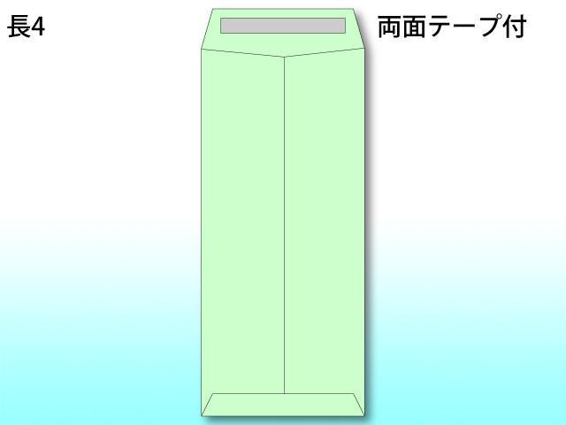 長4封筒 両面テープ付 カラー