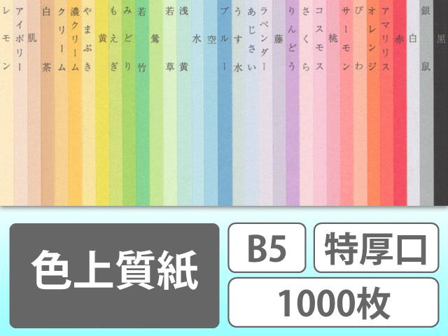 色上質紙 B5 特厚口 1000枚