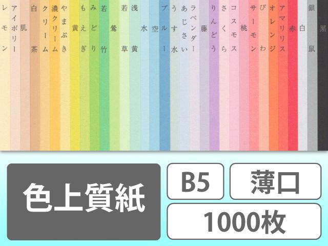 色上質紙 B5 薄口 1000枚