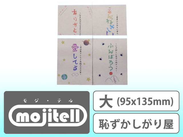 Mojitell 大(95x135mm) 二筆箋