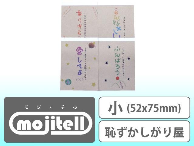 Mojitell 小(52x75mm) ミニメモ