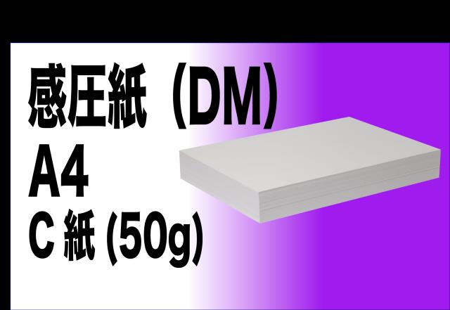 kanatu-c-dm-a4-50g.png