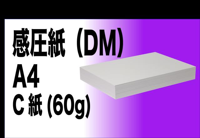 kanatu-c-dm-a4-60g.png