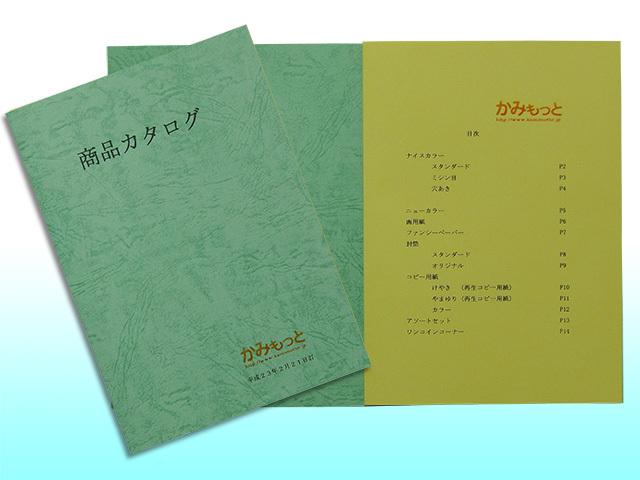 「レザック66」使用例 カタログに製本したもの