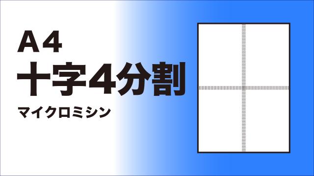 mishin-10ji4bunkatu.jpg