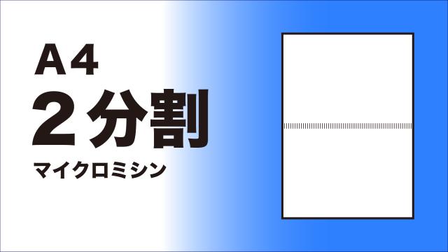 mishin-2bunkatu.jpg