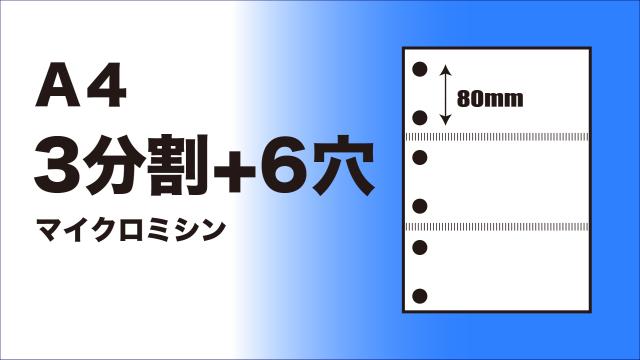 mishin-3bunkatu-6ana.jpg