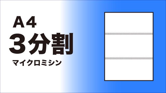 mishin-3bunkatu.jpg