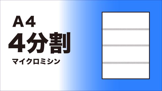 mishin-4bunkatu.jpg