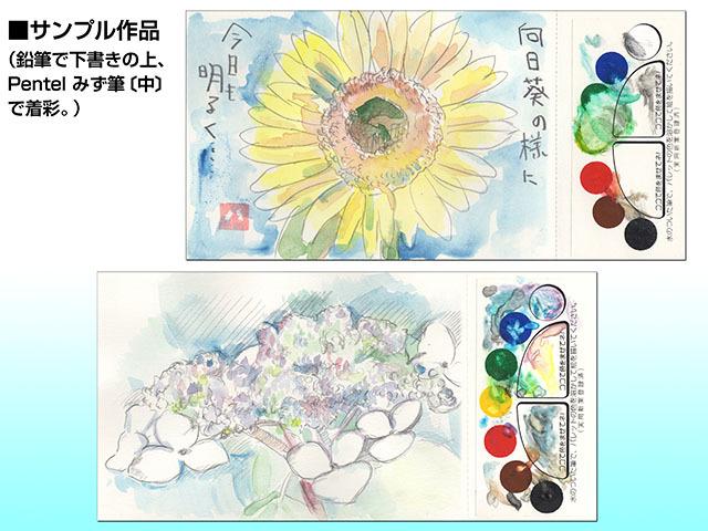 楽彩無地 サンプル作品(向日葵、紫陽花)各ヨコ位置