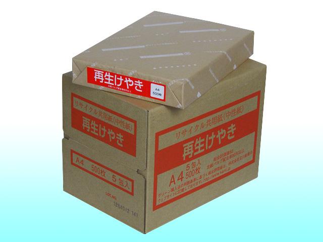 再生コピー用紙けやきA4