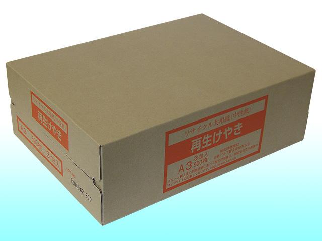 再生コピー用紙けやきA3外箱