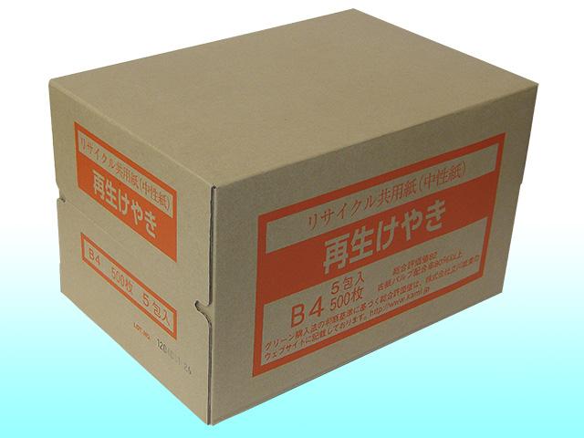 再生コピー用紙けやきB4外箱