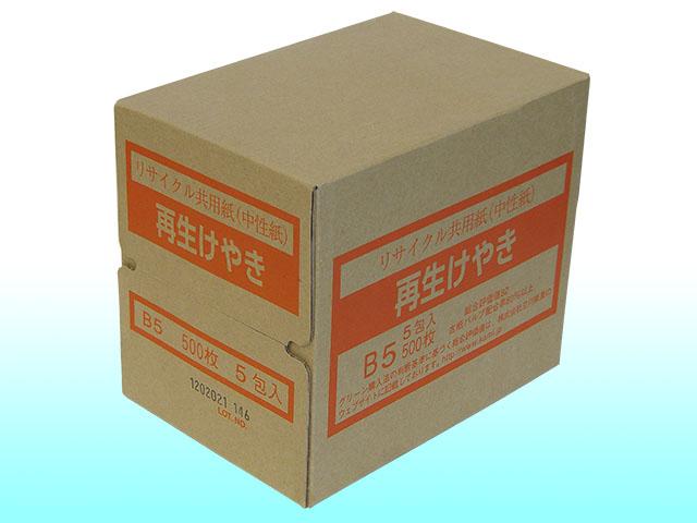 再生コピー用紙けやきB5外箱