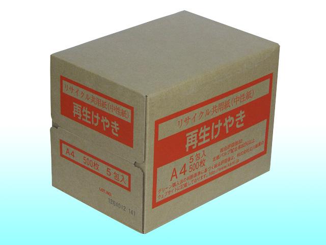 再生コピー用紙けやきA4外箱