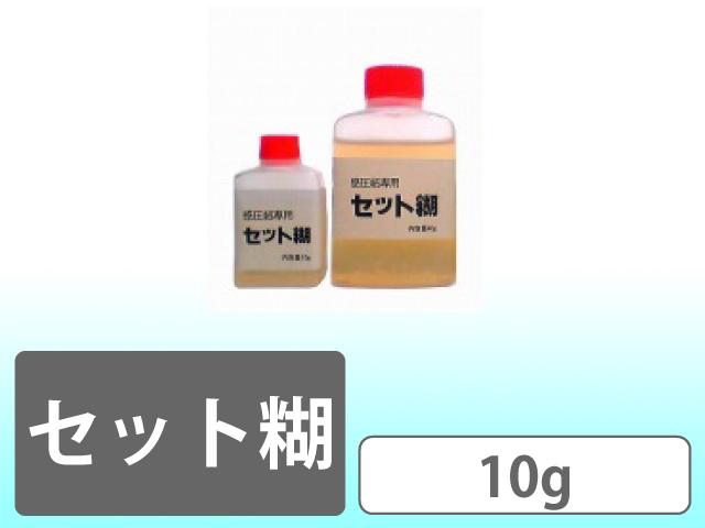 セット糊 10g