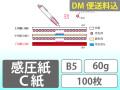 DM便送料込 C紙 B5 60g 100枚入り