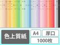 色上質紙 A4 厚口 1000枚