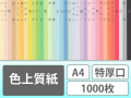 色上質紙 A4 特厚口 1000枚