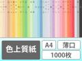 色上質紙 A4 薄口 1000枚